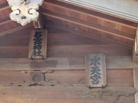 北野天神社 石宮神社・水天宮2