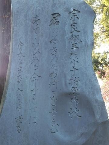 北野天神社 宗良親王歌碑