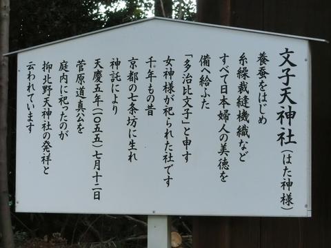 北野天神社 文子天神社名札