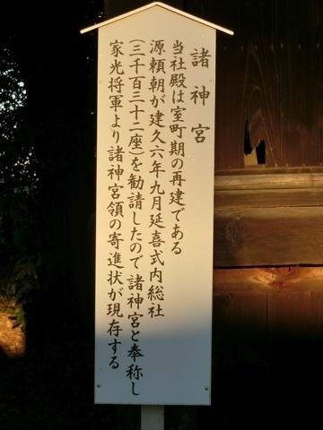 北野天神社 諸神宮名札