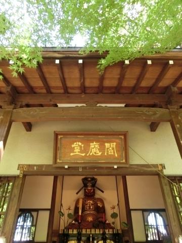 九品仏浄真寺閻魔堂