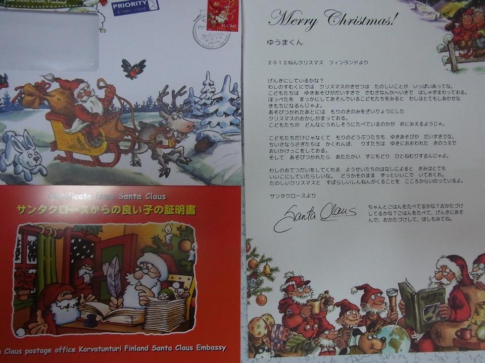 サンタクロースの手紙
