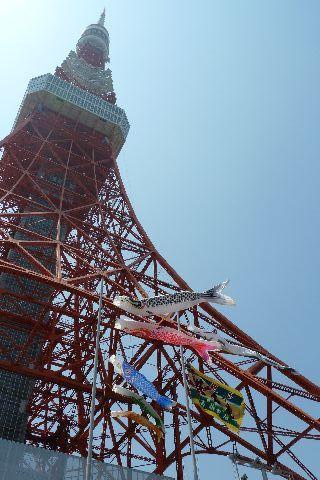 東京タワーと鯉のぼり、そしてさんまのぼり