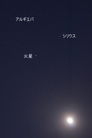 小望月と火星とシリウスとアルギエバ