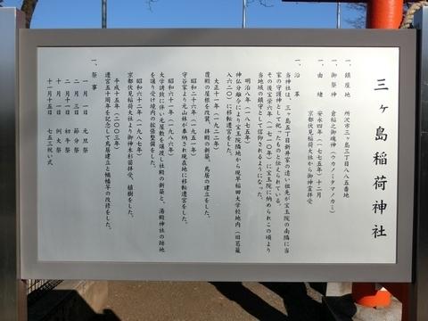 三ヶ島稲荷神社御由緒