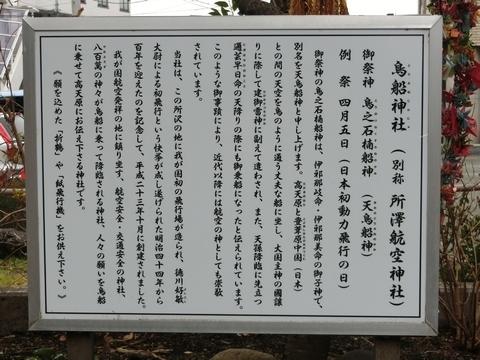 所澤神明社鳥船神社御由緒