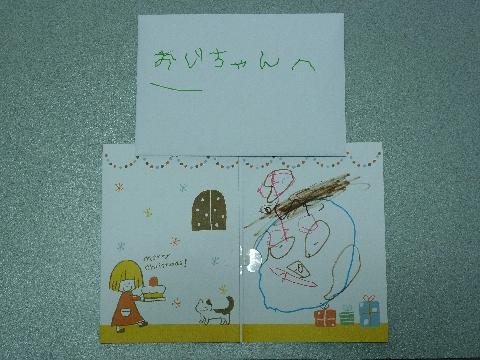 悠真からのクリスマスカード