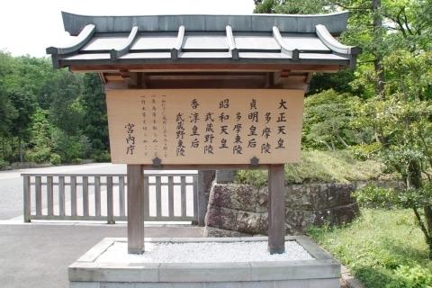 武蔵野陵墓地案内掲示