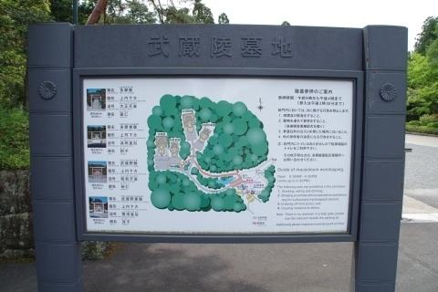 武蔵野陵墓地案内